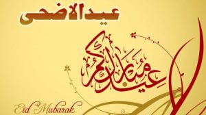 Happy Bakrid Wallpapers