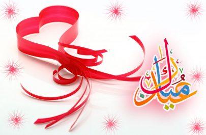 Bakri Eid Mubarak 2016