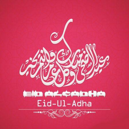 Eid Al Azha Images
