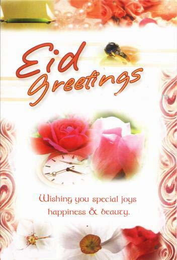 Eid Cards 2016