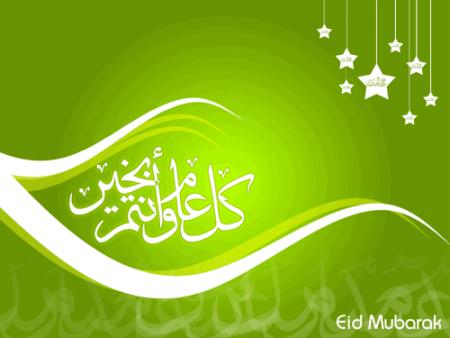 Eid Ul Adha Pictures Pics 2016