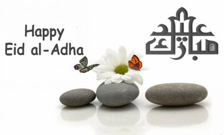 EId Ul Adha HD Wallpapers