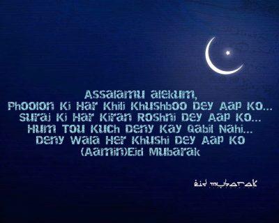 Eid Ul Adha SMS Urdu