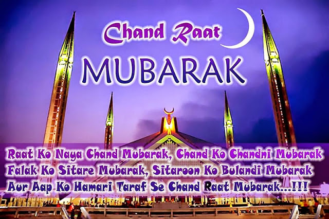 Eid ul fitr 2019 best quotes inspirational eid messages chand raat mubarak images m4hsunfo