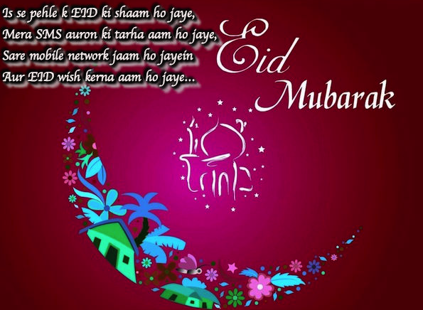 Eid Hindi Wishes