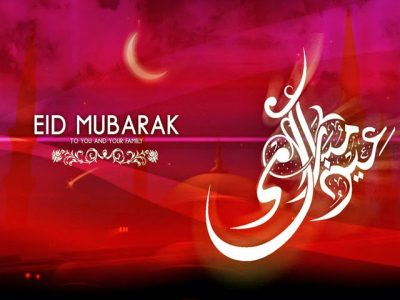 Eid al adha mubarak sms 2018 eid messages 2018 download happy eid ul adha sms 2016 m4hsunfo